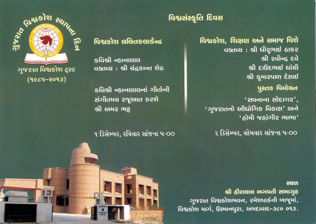 Nanalal Program Gujarati Vishwakosh